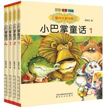 小巴掌童话1-4套装(注音·全彩·美绘)