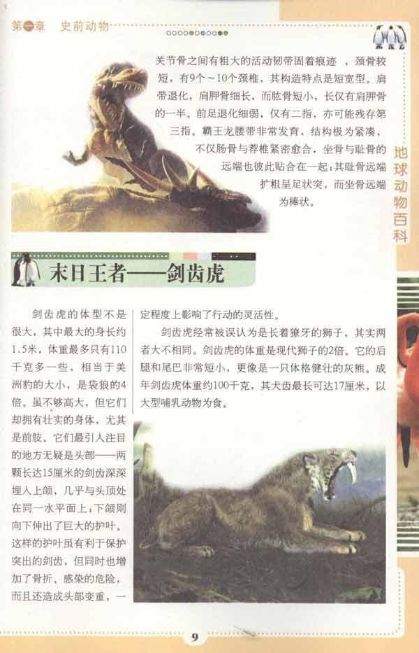 地球动物百科