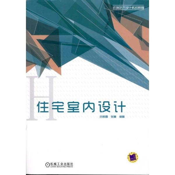 住宅室内设计-吕微露,张曦-大学-文轩网