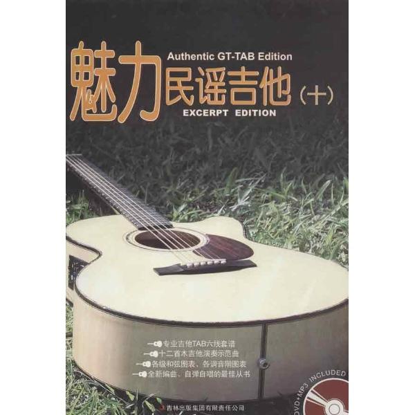小幸运吉他谱原版