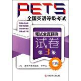 全国英语等级考试(PETS)笔试全真预测试卷.第3级