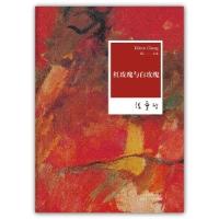 张爱玲全集02:红玫瑰与白玫瑰(2012年全新修订版)