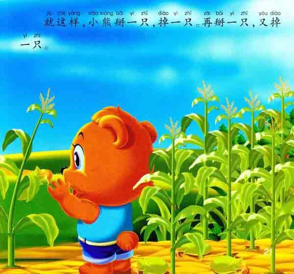 小海豚动物童话经典·小熊掰玉米