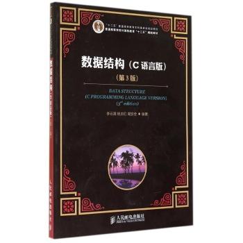 数据结构(c语言版)(第3版)/李云清/十二五普通高等级