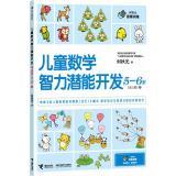 何秋光思维训练•儿童数学智力潜能开发(3)(5-6岁)