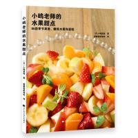 小嶋老師的水果甜點:86款季節果醬、糖漿水果和蛋糕