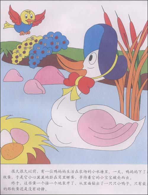 小朋友最喜欢的漫画大百科 动物篇 超q动物大集合