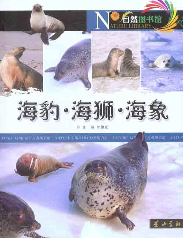 潜水好手——威德尔海豹 为什么威德尔海豹寿命短 白毛娃娃——竖琴图片