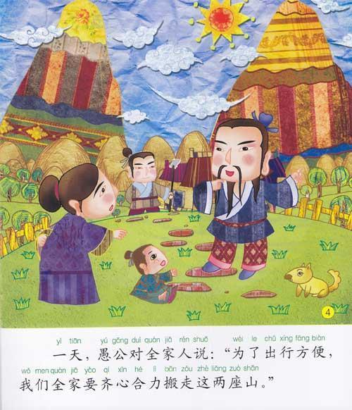 中国故事绘本--愚公移山