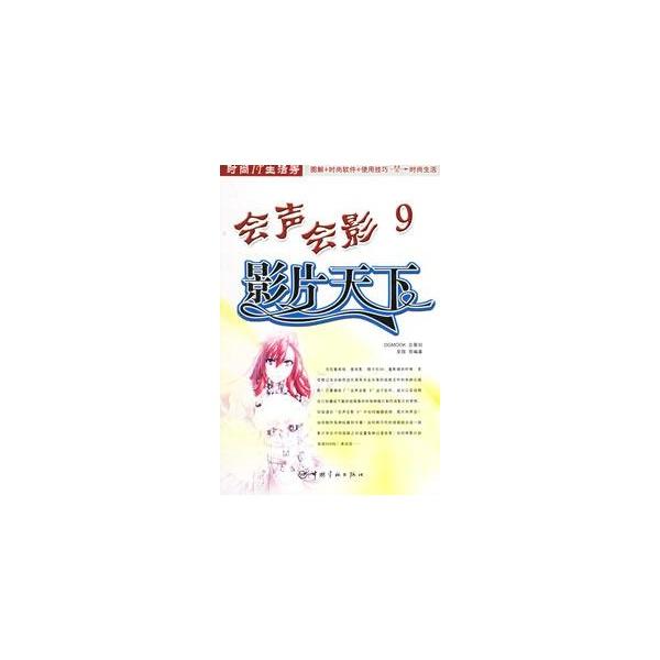 (2007版)会声会影10:影片天下--图书-文轩网