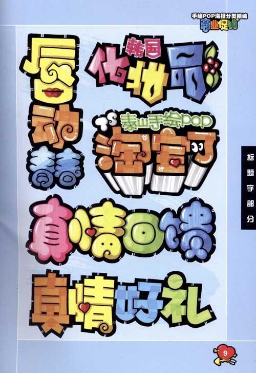 艺术 设计 手绘pop分类海报精编 商业促销 王猛 艺术 书籍