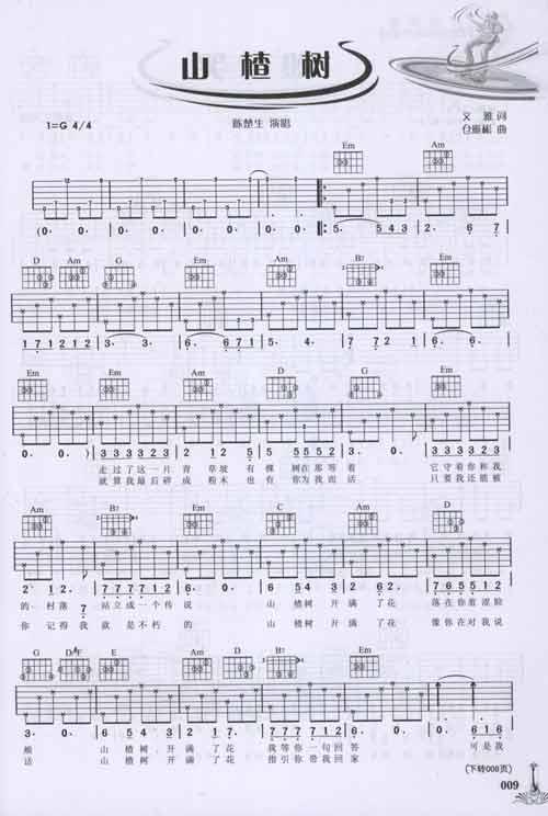 吉他弹唱222首流行歌曲·第2季