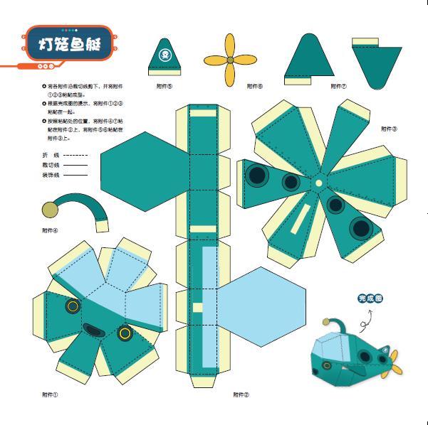 为主题设计的课程表,相框,笔筒,扇子,贺卡等,让小朋友共享创意和趣味.
