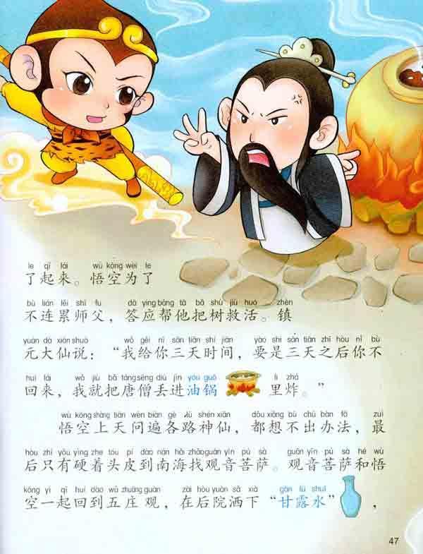 中国 > 西游记