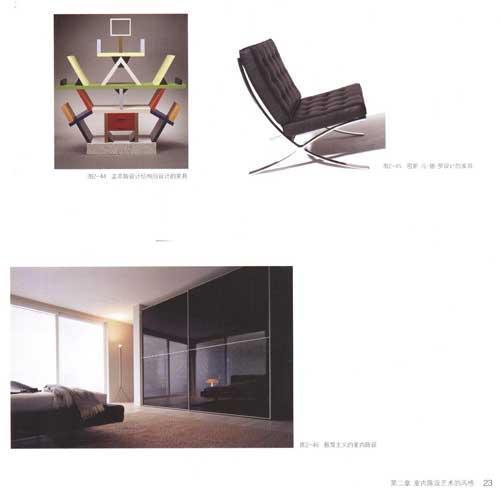 室内陈设艺术设计-乔国玲-大学-文轩网