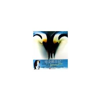 折叠企鹅步骤图