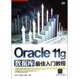 Oracle 11g数据库最佳入门教程