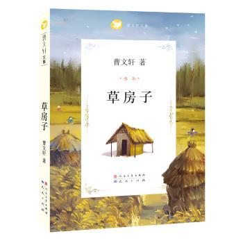 曹文轩文集:草房子:国际安徒生奖获奖作家