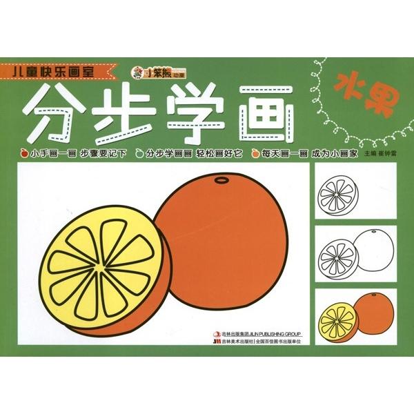 幼儿自制图书水果