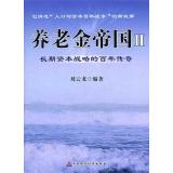 养老金帝国(2)长期资本战略的百年传奇