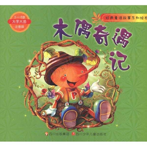 木偶奇遇记-(德)格林兄弟-漫画/绘本-文轩网