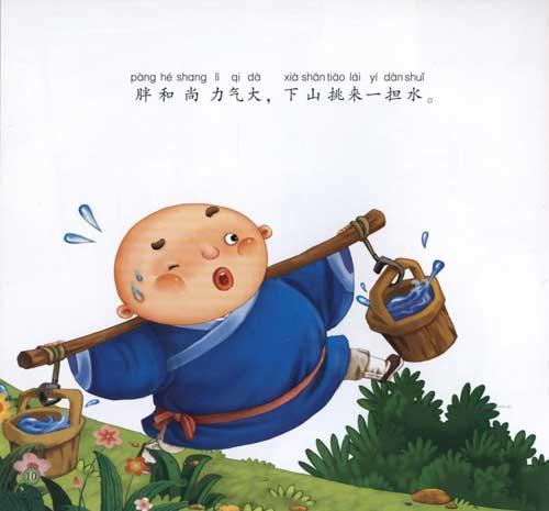 典童话故事系列绘本三个和尚; 漫画/绘本 卡通 >; 文轩网logo新华-