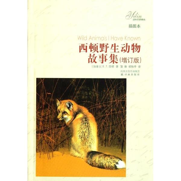 西顿野生动物故事集/译林名著精选(软精)-(加拿大)e