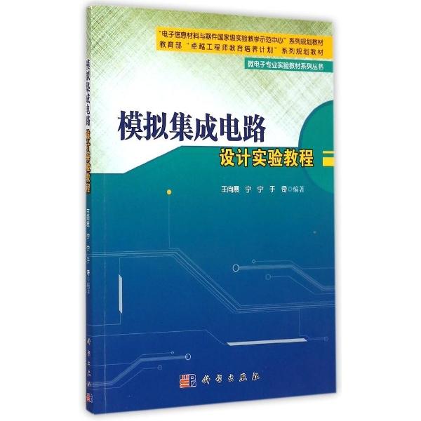 模拟集成电路设计实验教程(电子信息材料