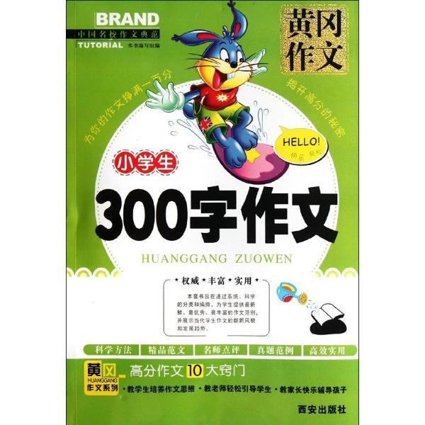 小学生300字作文-本书编写组-中小学作文辅导-文轩网