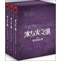 冰与火之歌卷五:魔龙的狂舞(盒装3册)(卷五)(魔龙的狂舞)