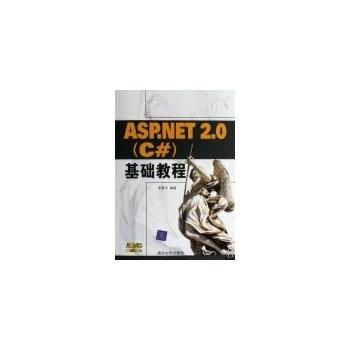 asp.net2.0(c#)基础教程(配光盘)