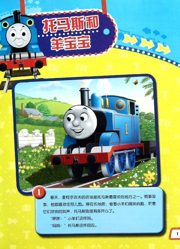 成长卷-加油.小火车 超级小火车故事多多岛