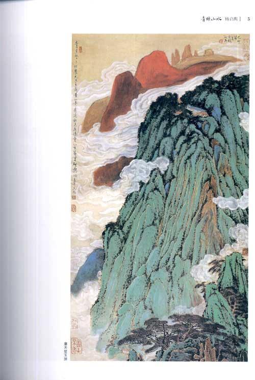 青绿山水/中国当代绘画经-典图片