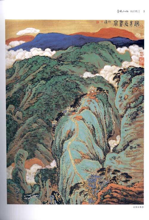 青绿山水/中国当代绘画经-典