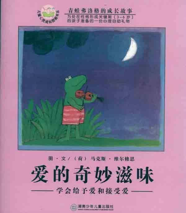 爱的奇妙滋味/青蛙弗洛格的成长故事图片
