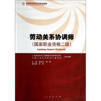 劳动关系协调师(国家职业资格2级)