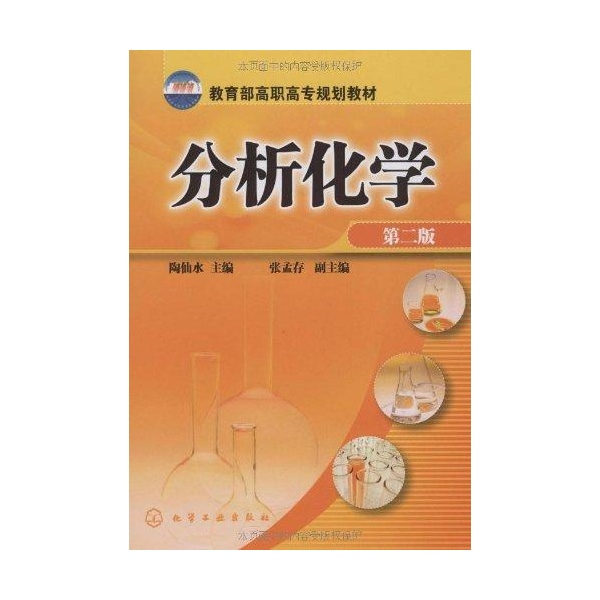 分析化学-陶仙水-数理化农-文