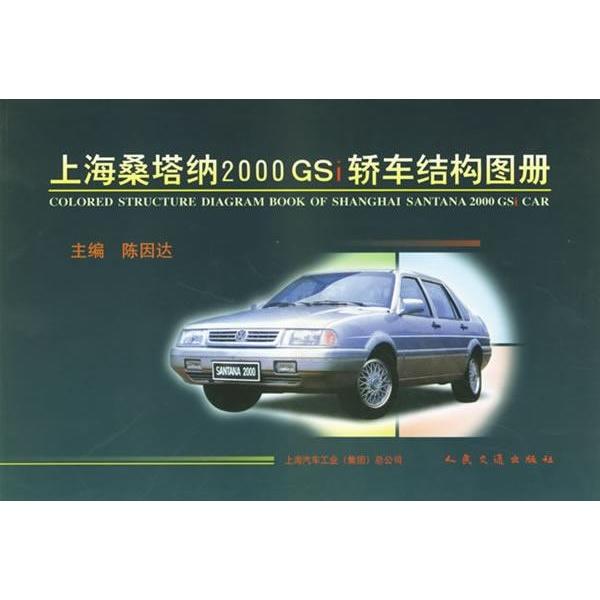 上海桑塔纳2000gsi轿车结构图册-陈因达