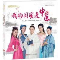 我的闺蜜是中医:5大名中医送给女性的传世良方