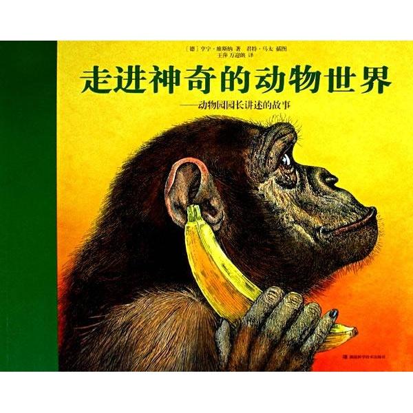 走进神奇的动物世界 动物园园长讲述的故事
