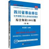 综合知识1001题(第三版)