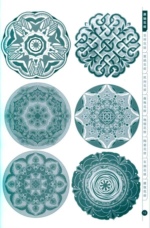 中国装饰花纹图案集/平面设计资料集-海贝视觉