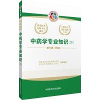 (2015)国家执业药师考试指南•中药学专业知识(第7版)(2)