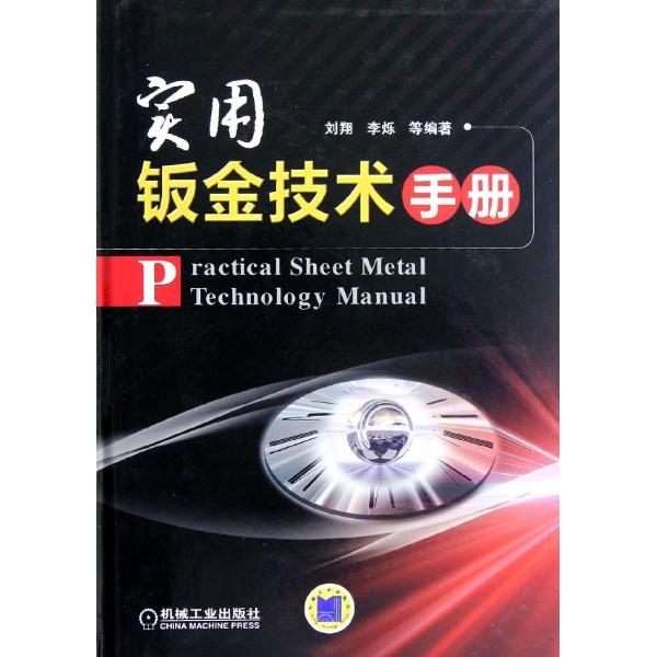 实用钣金技术手册