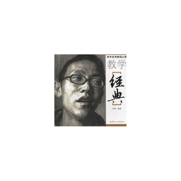 美术高考素描头像教学经典-孙楠-高考-文轩网