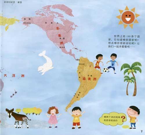望远镜系列地图绘本·世界-迪啵儿儿童趣味地图班