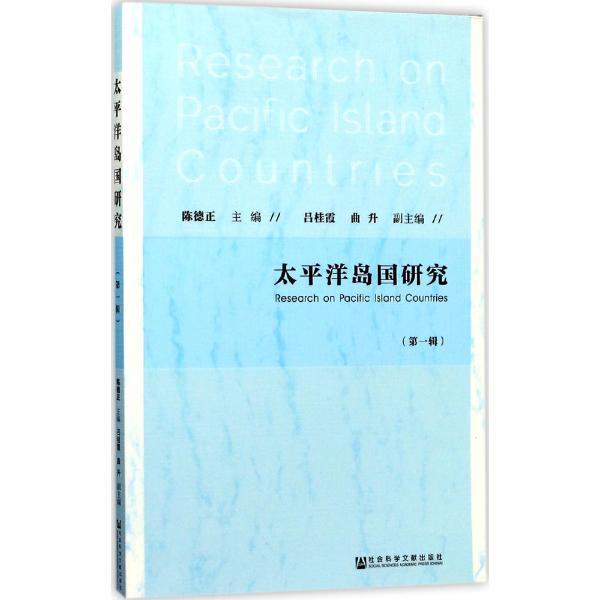 太平洋岛国研究(第1辑)