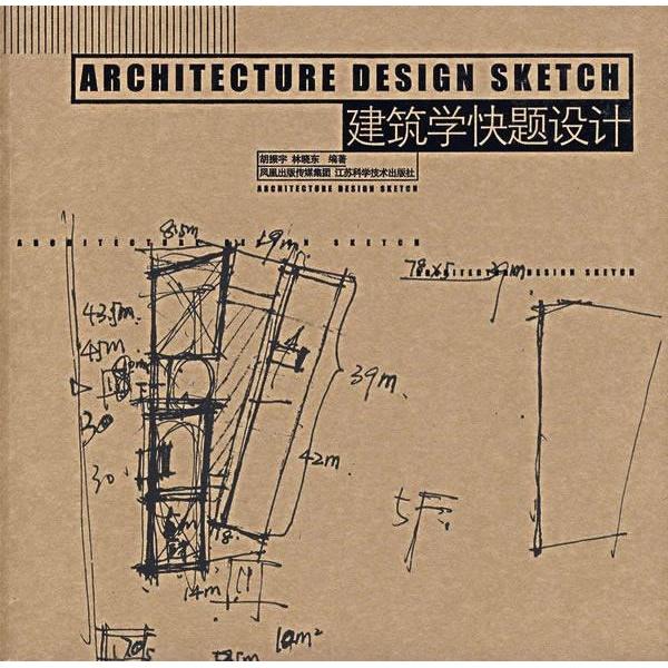 建筑学优秀作业排版手绘