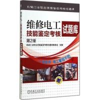 维修电工技能鉴定考核试题库(第2版)