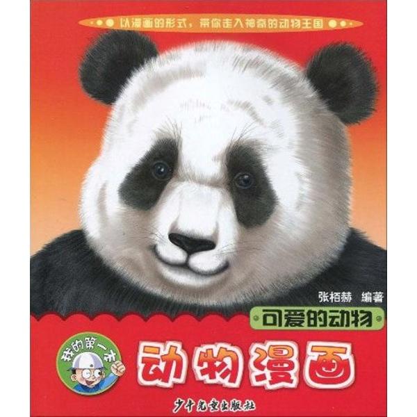 可爱的动物-张栢赫-漫画/绘本-文轩网